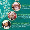 الجغرافيا السياسية والعقدية في عصر الإمام الحسين عليه السلام