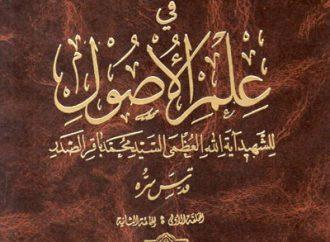 طبقات علماء الشيعة الإمامية لعلم أصول الفقه