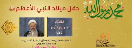 محفل ميلاد النبي الأكرم ص