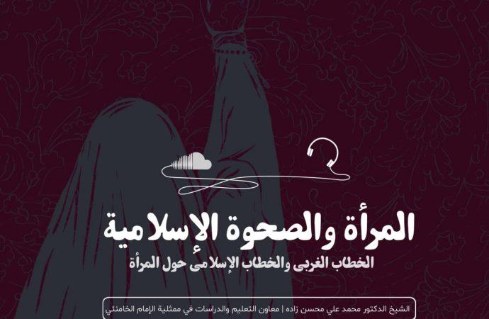 المرأة بين الخطاب الغربي والخطاب الإسلامي